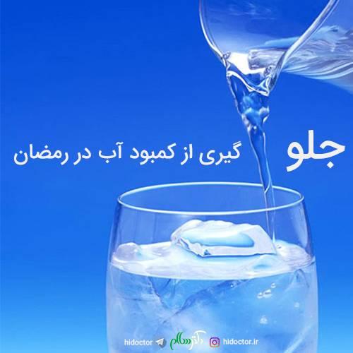 کاهش آب بدن در ماه رمضان به چه مواردی بستگی دارد؟