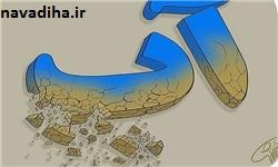 ۱۹راهکار۱۲۰۰کارشناس جهانی برای بحران آب