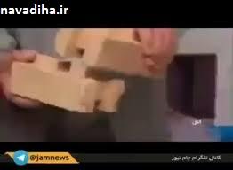 کلیپ  اختراع آجرهای ضد زلزله توسط مهندسین خوش فکر ایرانی و اما بی استقبالی مسئولین !