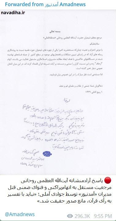رسوایی جدید آمدنیوز/ تخریب آیت الله جوادی آملی با جعل مهر شخصیت فوت شده + مستندات