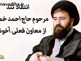 صحبتهای جنجالی یادگار امام، مرحوم حاج احمد خمینی درباره کسی که الان معاون وزیر راه است!