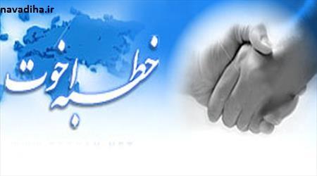 چگونه در روز عید غدیر عقد اخوت بخوانیم؟