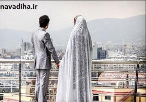 زنگ خطر افزایش سن ازدواج در جامعه/ خلا آموزش مهارت زندگی حس می شود