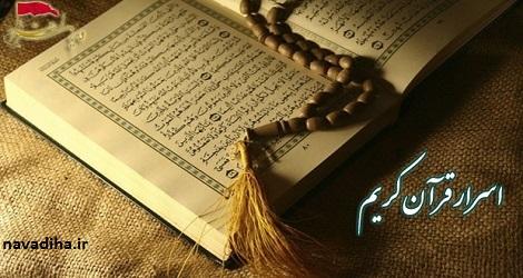 رمزگشایی از اسرار سربسته قرآنی