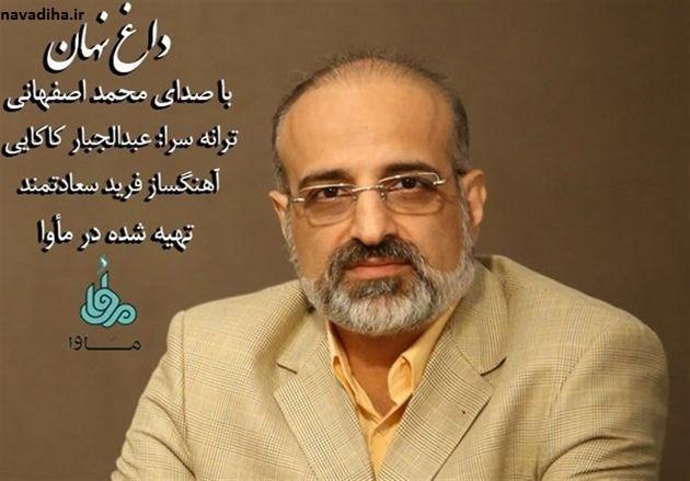 دانلود نماهنگ «داغ نهان» با صدای محمد اصفهانی