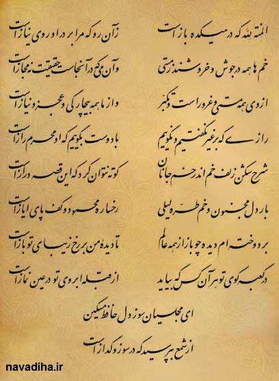 المنه لله که در میکده باز است – شعر حافظ
