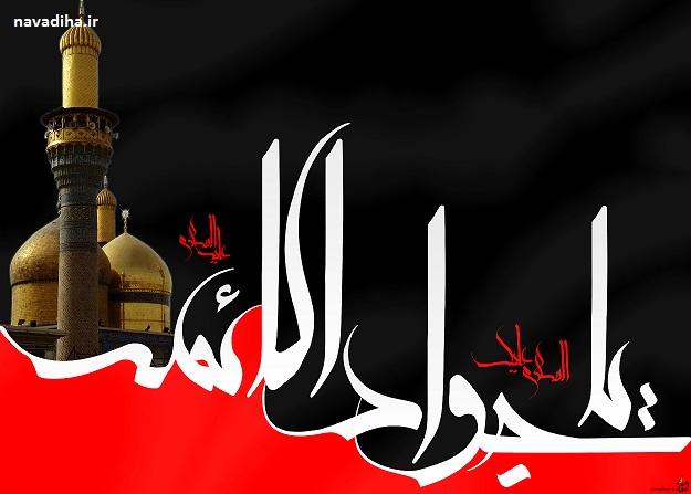 دانلود گلچین مداحی های امام جواد علیه السلام