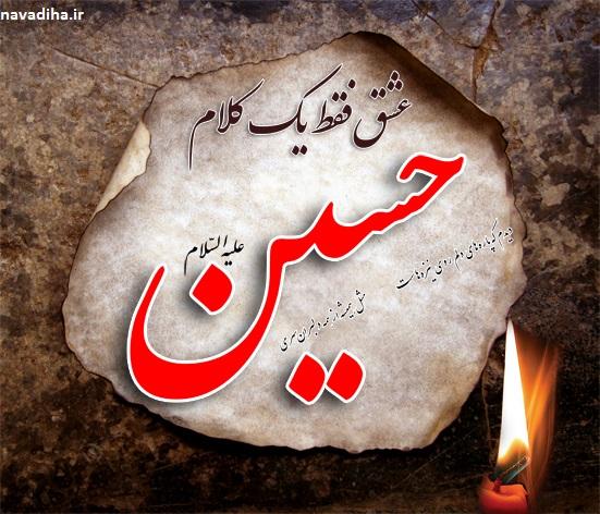 دانلود صوتی داستان علی گندابی (همدانی) و تحول او بدست حسین (ع) و ابوالفضل (ع)