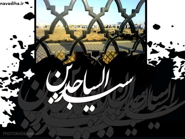 دانلود مداحی  شهادت امام سجاد (ع) حاج محمود کریمی و سخنرانی رائفی پور
