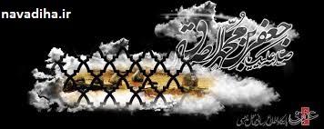 دانلود مداحی ویژه شهادت امام صادق علیه السلام