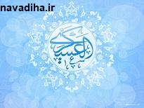 معرفی اجمالی در خصوص امام حسن عسکری علیه السلام