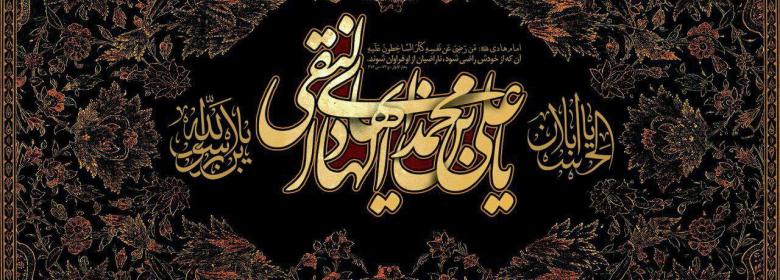 دانلود مداحی های شهادت امام هادی(ع)