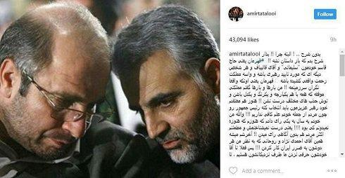 عکس / بستن صفحه اینستاگرام امیر تتلو به خاطر حمایت از قالیباف و رئیسی!