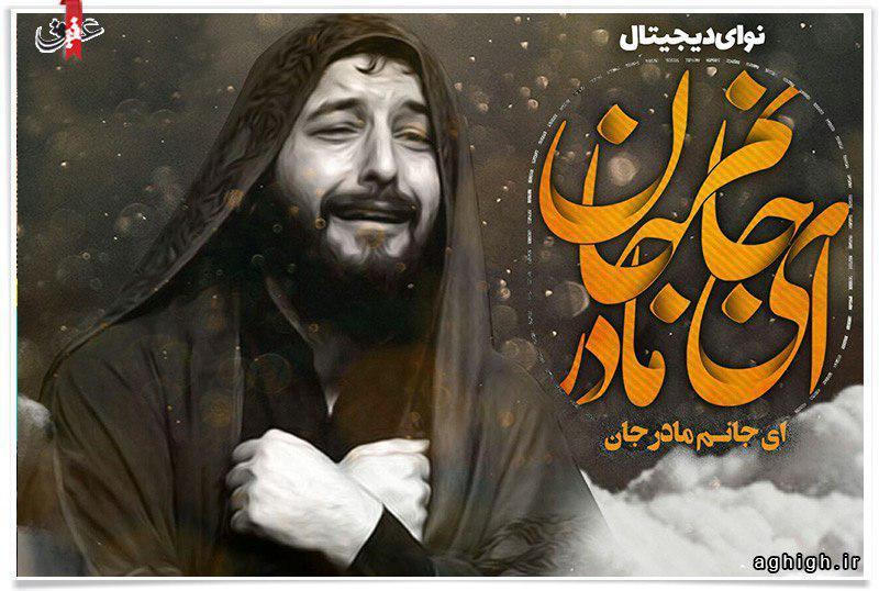 دانلود نوحه خوانی کربلایی سیدامیر حسینی/ای جانم مادر جان