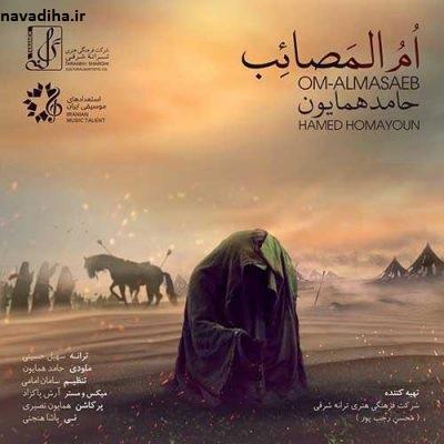 دانلود آهنگ جدید حامد همایون برای محرم ۹۶/ام المصائب