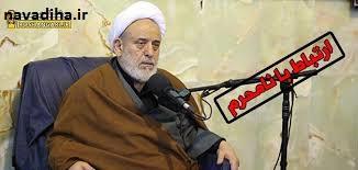صحبتهای حاج آقا انصاریان درباره ی ریشه های بدحجابی در ایران
