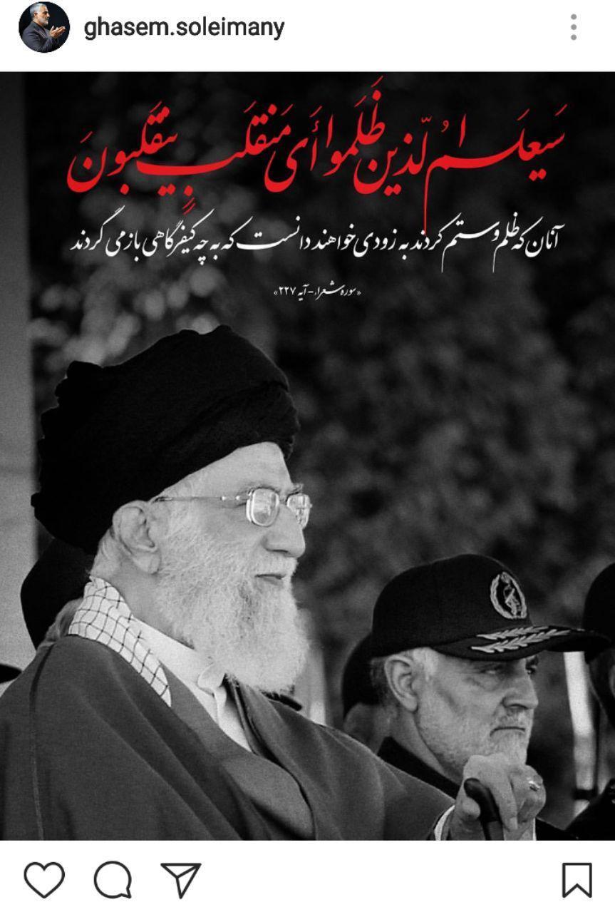 واکنش معنادار صفحه اینستاگرام سردار سلیمانی به حمله موشکی سپاه