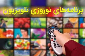 همه فیلم های سینمای نوروز ۹۷ تلویزیون