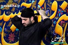 دانلود مداحی بالحسین الهی العفو(شور زیبا) سید مجید بنی فاطمه شب نوزدهم رمضان ۹۵
