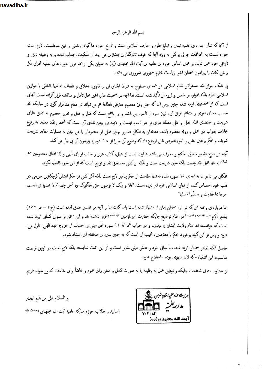 بیانیه رسمی حوزه علمیه آیت الله مجتهدی در مورد سخنان اخیر رئیسجمهور