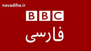 صحبت های افشاگرانه بانوی ایرانی علیه بمب های شیمیایی مورد استفاده آمریکا بر روی آنتن زنده BBC