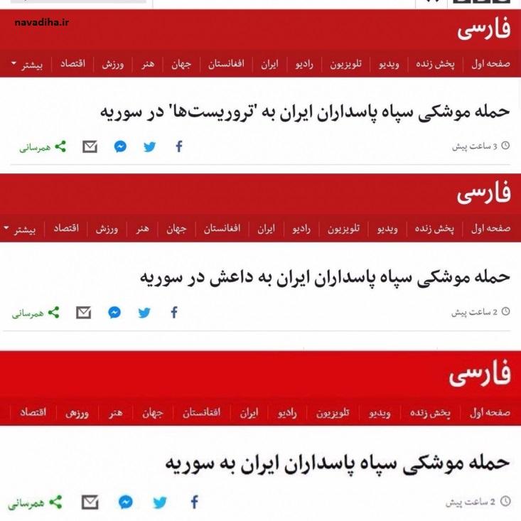 سه بار تغییر تیتر بیبیسی فارسی در سه ساعت!طی حمله موشکی ایران