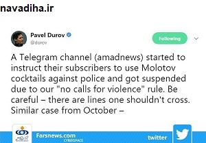 کانال ضد انقلاب «آمد نیوز» مسدود شد