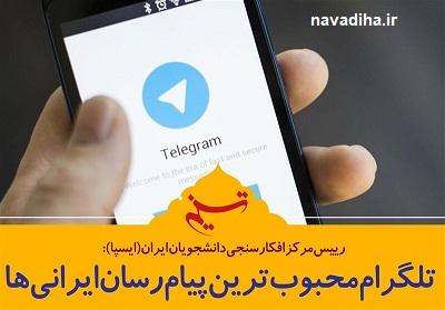 شب بهیادماندنی بدون تلگرام