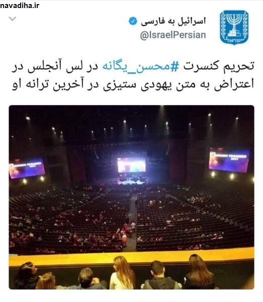 آمریکا کنسرت محسن یگانه را به خاطر این آهنگ لغو کرد!/ به همراه دانلود آهنگ