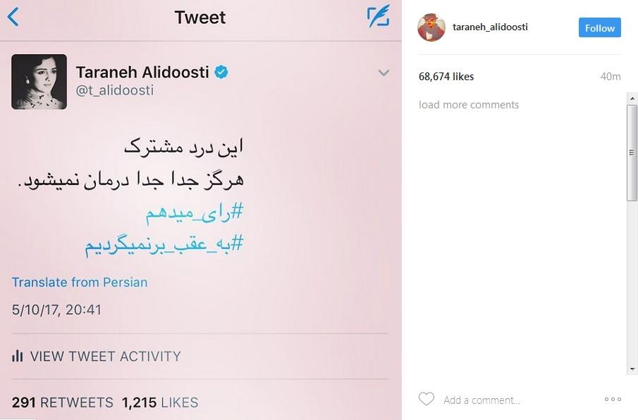نامه فعال فرهنگی دانشجویی به ترانه علی دوستی درباره حمایت وی از روحانی؛ درد ما هم جدا جدا درمان نمیشود!