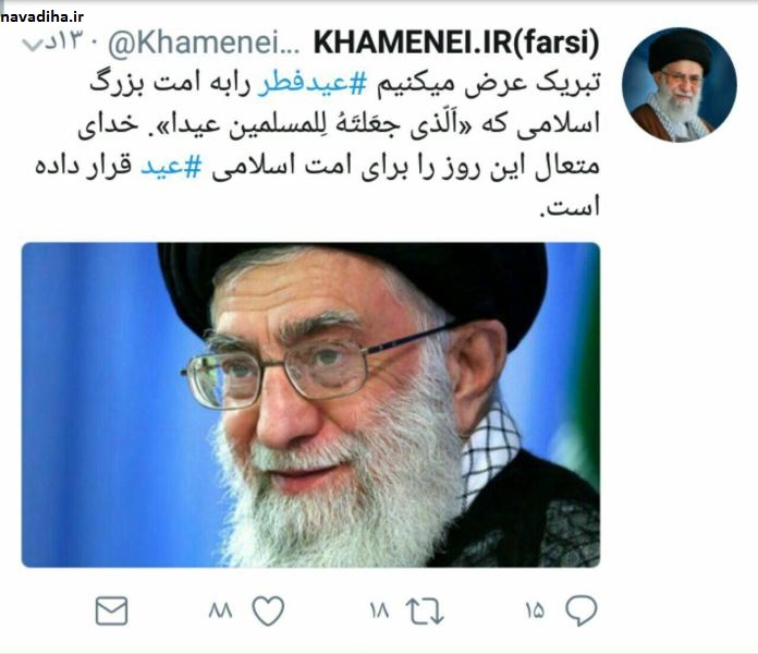 تبریک توئیتری مقام معظم رهبری بمناسبت عید سعید فطر