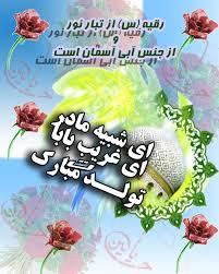 دانلود مولودی ویژه ولادت حضرت رقیه (س) با نوای میرداماد