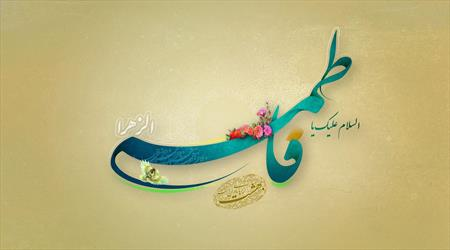 متن زیبا و علمی شیخ حسین انصاریان درباره حضرت زهرا (س)