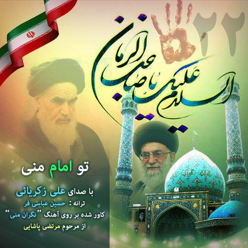 ترانه «تو امام منی» به سبک مرتضی پاشایی