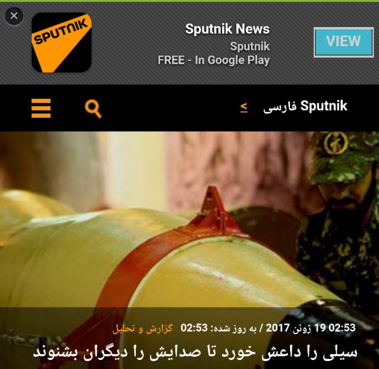 تیتر معنادار خبرگزاری روسیه درباره حمله سپاه به داعش