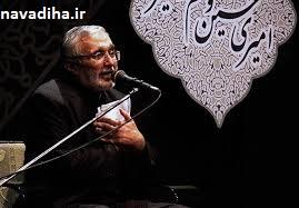 شعر حاج منصور ارضی درباره شهید حججی و گریه رهبری – محرم ۹۶