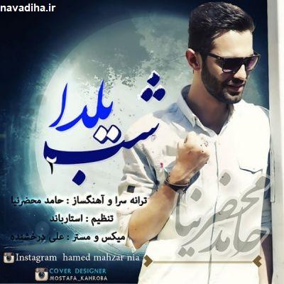 دانلود آهنگ «شب یلدا» با صدای حامد محضرنیا