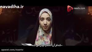 کلیپ واقعا حجاب در اسلام اجباریه؟!!