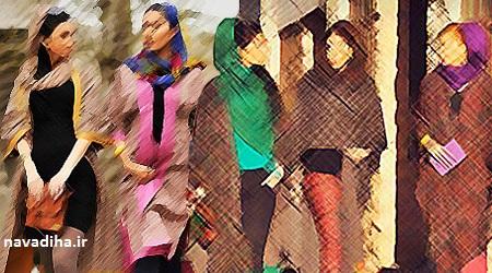 آیندۀ حجاب در ایران !