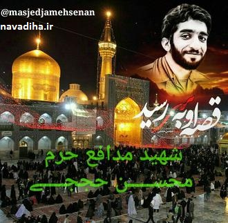 نامه شهید محسن حججی به امام رضا علیهالسلام