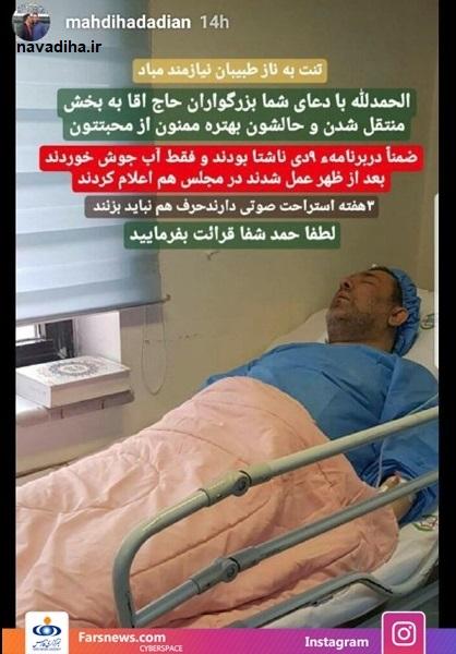 سعید حدادیان مورد عمل جراحی قرار گرفت