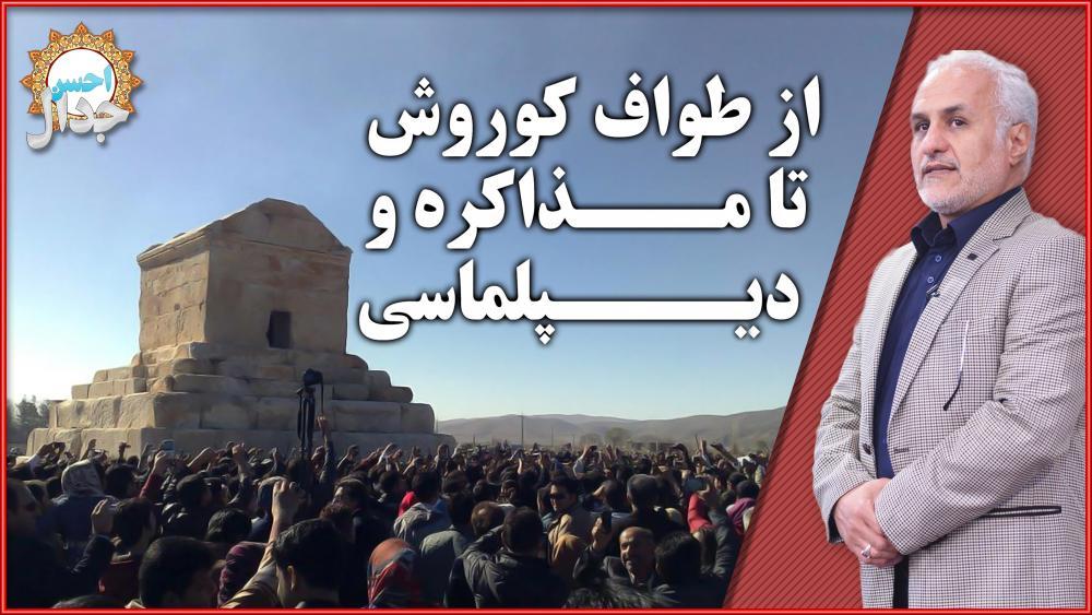 استاد حسن عباسی : از طواف کوروش تا مذاکره ودیپلماسی
