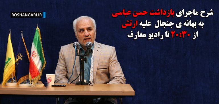 شرح ماجرای بازداشت حسن عباسی به بهانه توهین به ارتش !
