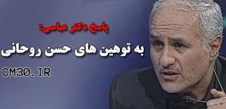 توهین روحانی به دکتر حسن عباسی و جواب دکتر عباسی !