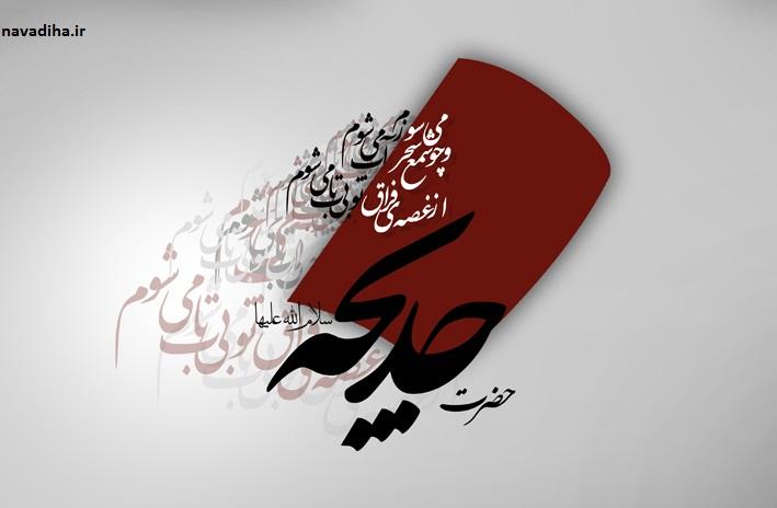 دانلود مداحی وفات حضرت خدیجه(س)کربلایی حسین طاهری
