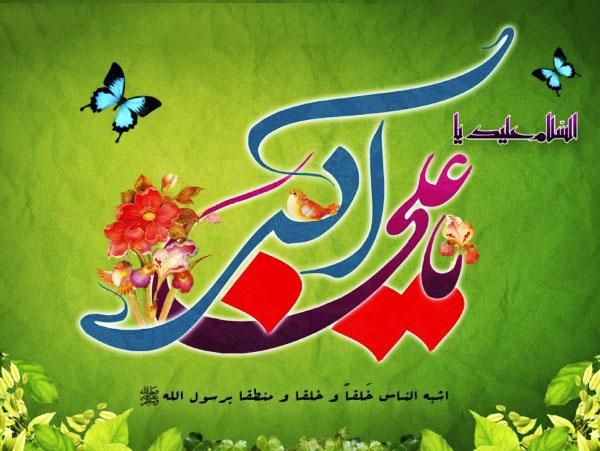 دانلود گلچین مداحی های ویژه ولادت حضرت علی اکبر(ع)