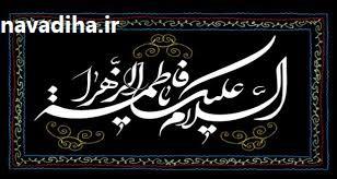 به مناسبت ایام دهه اول فاطمیه؛ برنامه هیئتهای دانشجویی دانشگاههای تهران ۹۶