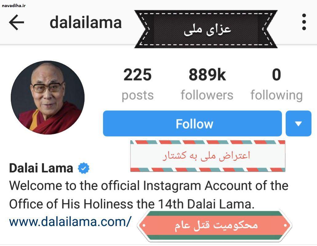 ارسال پیغام محکومیت جنایات وحشیانه به صفحه اینستا دالایی لاما رهبر بودائیان