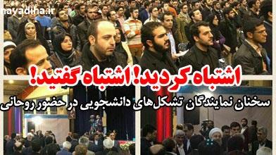 بیانیه اعتراضی تشکلهای دانشجویی قبل از سخنرانی روحانی در دانشگاه سیستان و بلوچستان