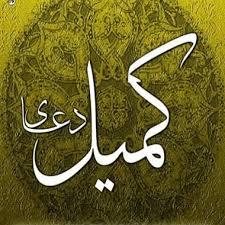 دانلود صوت دعای کمیل حاج سعید حدادیان - کامل